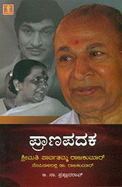 Praana Padaka : Smt. Parvathamma Rajkumar          Nenapinaaladain