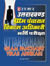 Uttarakhand Gram Panchayat Vikas Adhikaari Bharti Pariksha