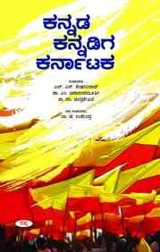 Kannada Kannadiga Karnataka
