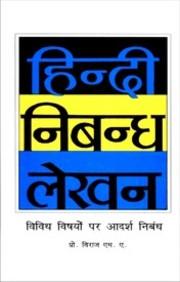 Hindi Nibandh Lekhan