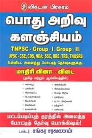 Tnpsc Group 1 & 2 General Knowledge Model Q & A Tamil & English : Podhu Arivu Kalanjiyam