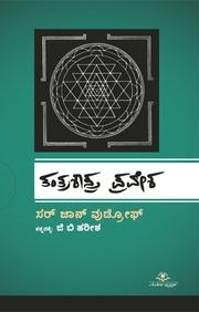 Tantrashastra Pravesha