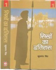 SIKHON KA ITIHAAS : 2 VOLS. (Hindi) price comparison at Flipkart, Amazon, Crossword, Uread, Bookadda, Landmark, Homeshop18