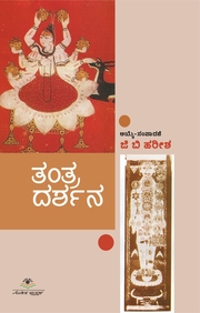 Tantra Darshana