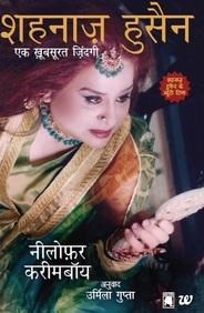 Shahnaz Husain : Ek Khoobsurat Jindagi