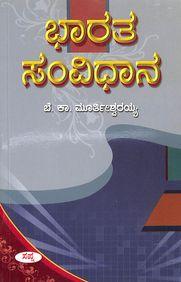 Bharatha Samvidana Samkshipta Parichaya