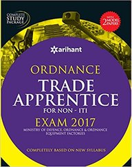 Ordance Trade Apprentice For Non Iti Exam 2017 : Code G301