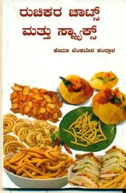 Ruchikara Chats Mattu Snacks