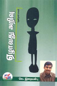 Ezhavathu Arivu Part 3
