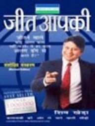 free download jeet aapki shiv khera in hindi pdf