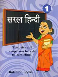 Saral Hindi 1 : The Quick & Simple Way For Kids Tolearn Hindi