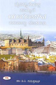 Vaividyateyalli Samyate - Europena Hadinalku       Deshagalu
