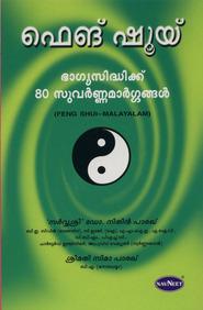 Feng-Shui Malayalam