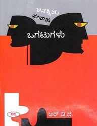 Janapriya Nooraru Ogatugalu