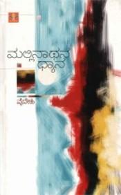 Mallinathana Dhyana