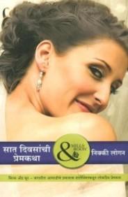 Saat Divasanchi Premkatha: Marathi
