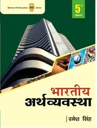 contemporary essays ramesh singh flipkart Contemporary essays has 21 ratings and 0 reviews contemporary essays is a collection of carefully selected topical essays meant for aspirants of upsc an.