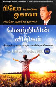 Vetriyin Vidigal: Laws Of Success