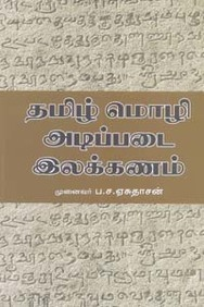 Thamizh Mozhi Adippadai Elakkanam