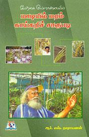 Iyarkai Velaanmayil Maadiyil Maram Kaaikari        Sagupadi