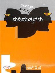 Janapriya Nooraru Nudimuttugalu