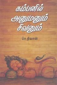 Kambanil Anumanum Sivanum