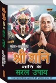 Shri Shani Shanti Ke Saral Upay (Raj Sanskaran)