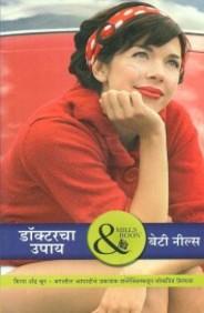 Doctorancha Upay: Marathi