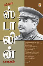 Sarvan Stalin Mayam
