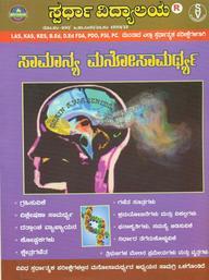 Samanya Manosamarthya Ias/Kas/Kes/Bed/Ded/Fda/Pdo Psi/Pc Spardhathmaka Parekshegaligagi