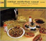 100 Manakkum Microwave Samayal