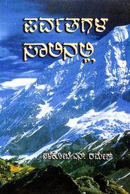 Parvathagala Saalinalli