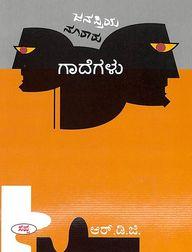 Janapriya Nooraru Gadegalu