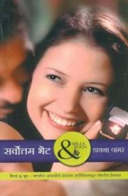 Sarvotaam Bhet: Marathi