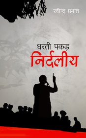 Dharati Pakad Nirdaliya