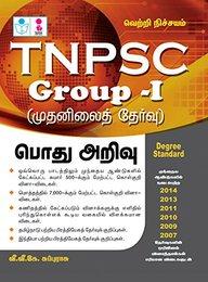 Tnpsc Group 1 Mudal Nilay Thervu
