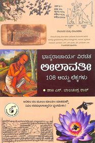 Bhaskaracharya Virachita Leelavati 108 Aayda Lekkagalu