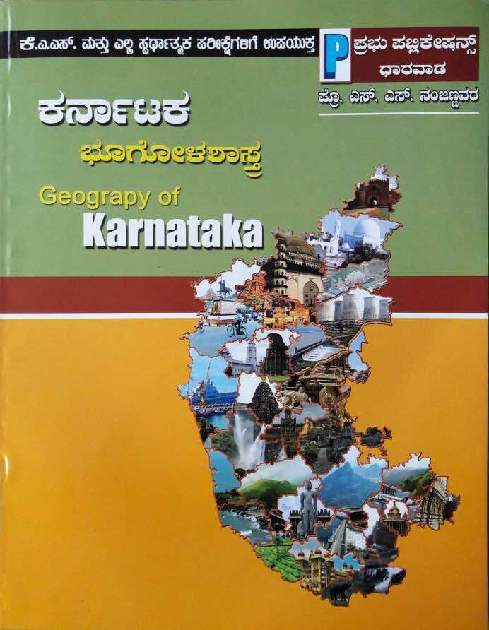 Karnataka Bhoogola Shastra Kas Mattu Ella Spardatmaka Parikshegalige Upayukta