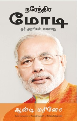 Narendra Modi : A Political Biography