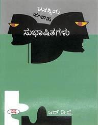 Janapriya Nooraru Subhashithagalu
