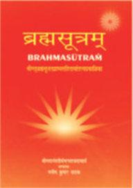 Brahmasutram