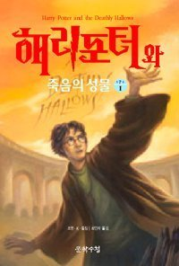 Harry Potter Wah Jukeumeui Seongmul 1 of 4 (Korean Version of 'Harry Potter and the Deathly Hallows', not in English)