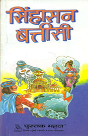 Sinhasan Battsi : Hindi