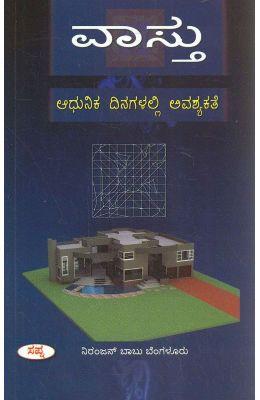 Vastu - Aadhunika Dinagalalli Avashyakathe
