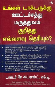 What Doctor Doesnt Know : Tamil