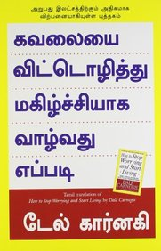 How To Stop Worrying & Start Living : Tamil