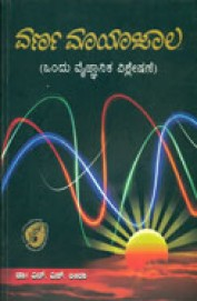 Varna Mayajala - Ondu Vaijnanika Vishleshane