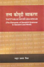 Tattvakaumudi Grammar(the Elements Of Sanskrit Grammar In Sanskrit And Hindi)