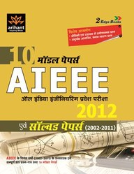 AIEEE Model Papers Avum solved papers