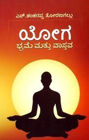 Yoga Bhrame  Mathu Vaastava